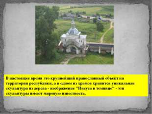 В настоящее время это крупнейший православный объект на территории республики
