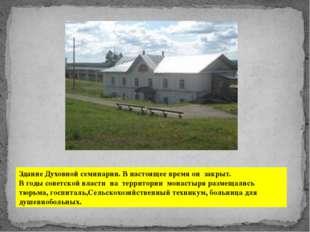 Здание Духовной семинарии. В настоящее время он закрыт. В годы советской влас