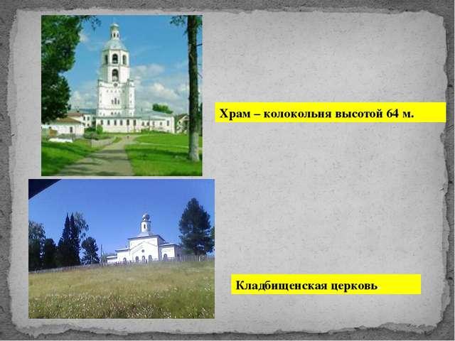 Храм – колокольня высотой 64 м. Кладбищенская церковь.