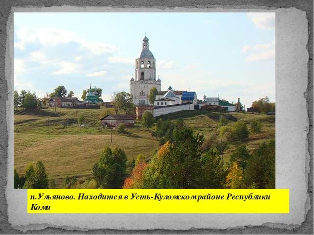 п.Ульяново. Находится в Усть-Куломском районе Республики Коми