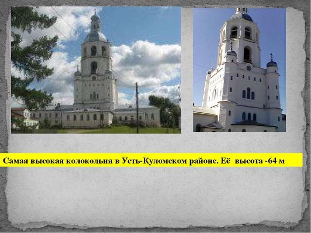Самая высокая колокольня в Усть-Куломском районе. Её высота -64 м