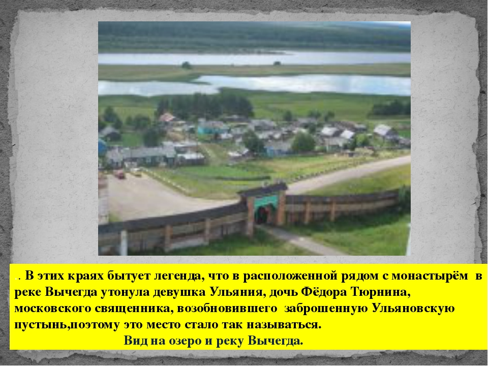 .. В этих краях бытует легенда, что в расположенной рядом с монастырём в реке...