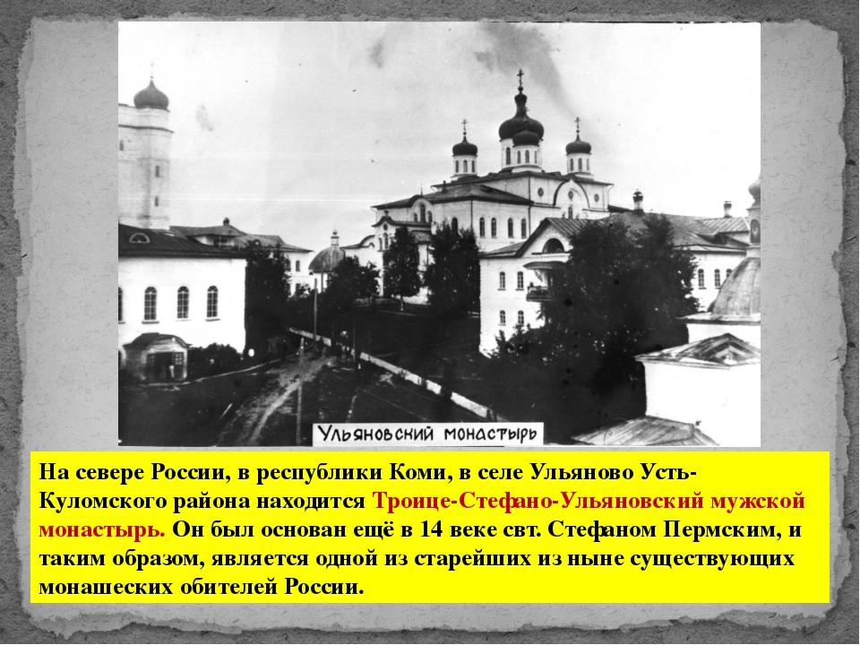 На севере России, в республики Коми, в селе Ульяново Усть-Куломского района н...