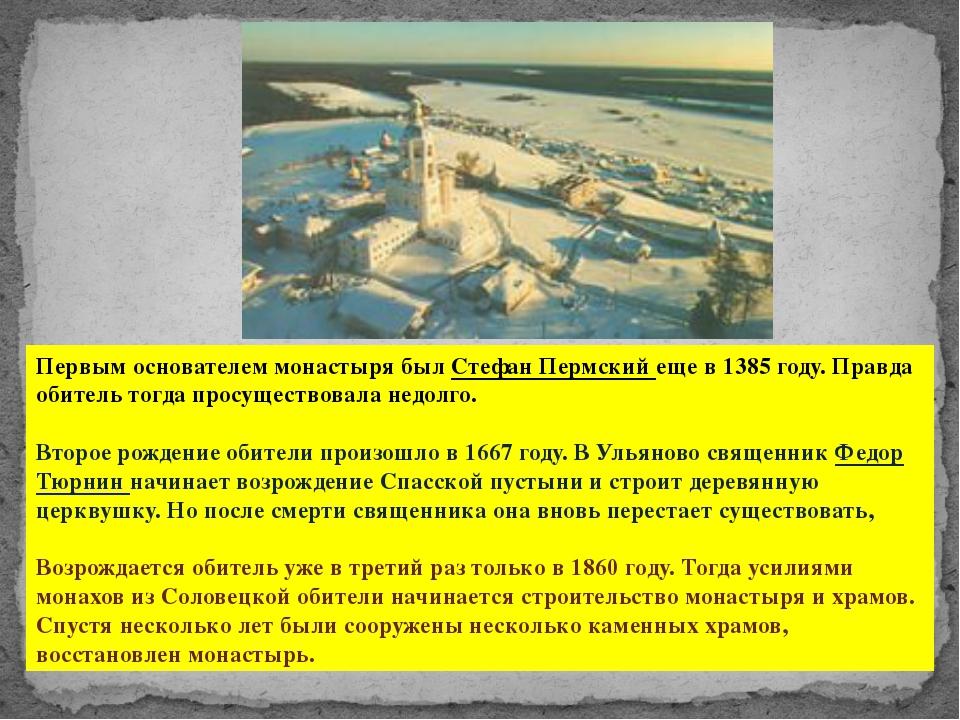 Первым основателем монастыря был Стефан Пермский еще в 1385 году. Правда обит...