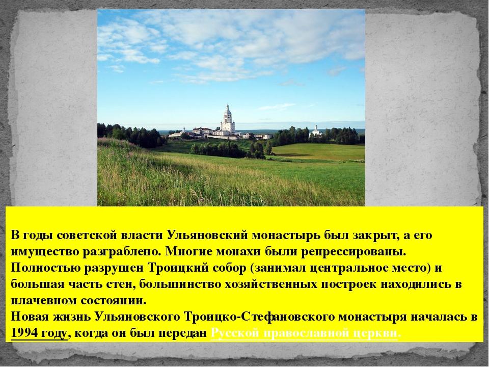В годы советской власти Ульяновский монастырь был закрыт, а его имущество ра...