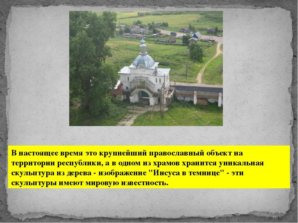 В настоящее время это крупнейший православный объект на территории республики...