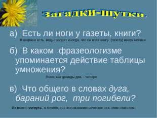 а) Есть ли ноги у газеты, книги? б) В каком фразеологизме упоминается действ