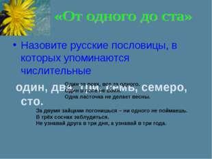 Назовите русские пословицы, в которых упоминаются числительные один, два, тр