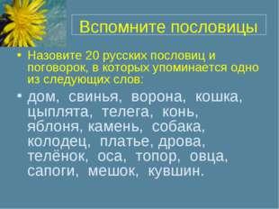 Вспомните пословицы Назовите 20 русских пословиц и поговорок, в которых упоми