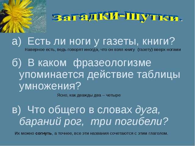 а) Есть ли ноги у газеты, книги? б) В каком фразеологизме упоминается действ...