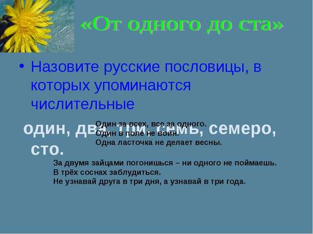 Назовите русские пословицы, в которых упоминаются числительные один, два, тр...