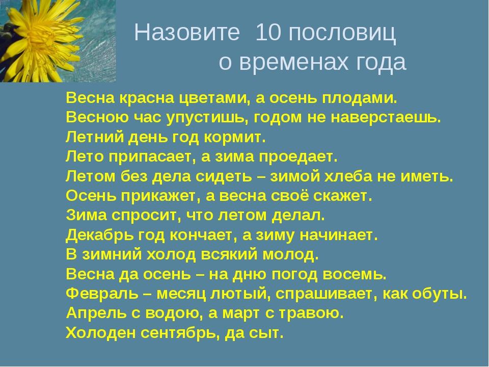 Назовите 10 пословиц о временах года Весна красна цветами, а осень плодами. В...