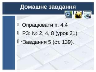 Домашнє завдання Опрацювати п. 4.4 РЗ: № 2, 4, 8 (урок 21); *Завдання 5 (ст.