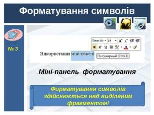 Форматування символів Міні-панель форматування № 3 Форматування символів здій