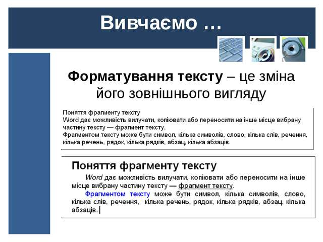 Вивчаємо … Форматування тексту – це зміна його зовнішнього вигляду Муляр Зоя...