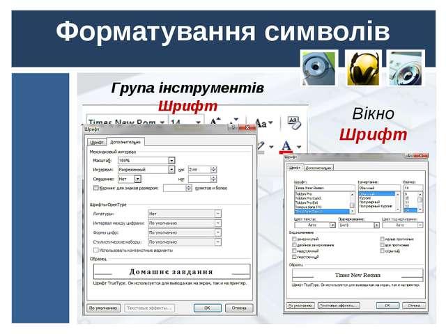 Форматування символів Група інструментів Шрифт Вікно Шрифт