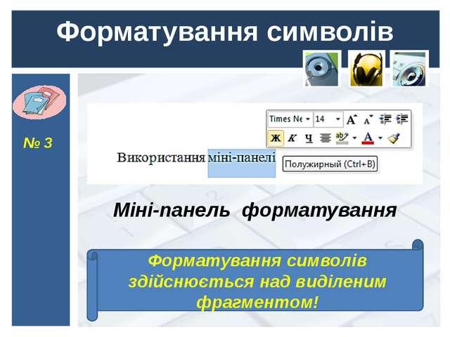Форматування символів Міні-панель форматування № 3 Форматування символів здій...