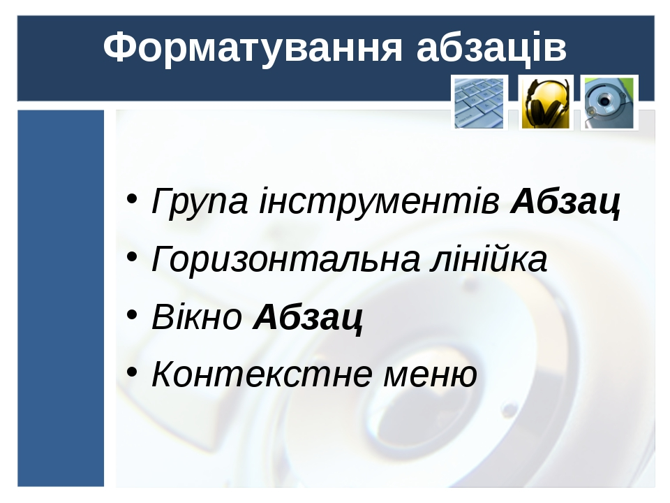 Форматування абзаців Група інструментів Абзац Горизонтальна лінійка Вікно Абз...