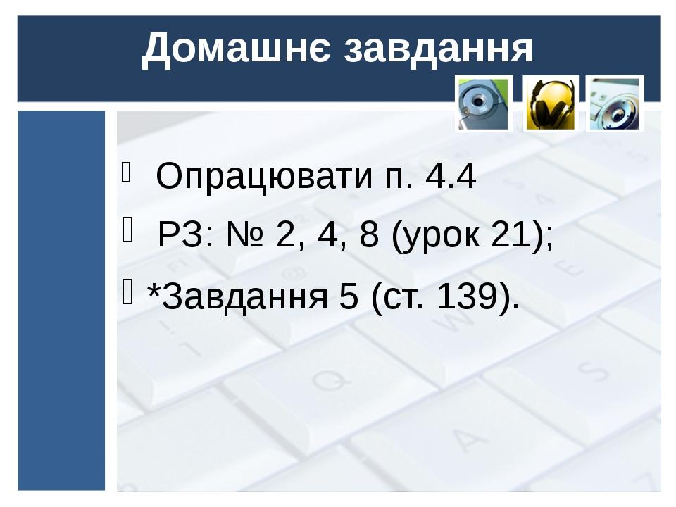 Домашнє завдання Опрацювати п. 4.4 РЗ: № 2, 4, 8 (урок 21); *Завдання 5 (ст....
