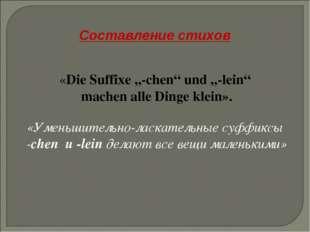 """Составление стихов «Die Suffixe """"-chen"""" und """"-lein"""" machen alle Dinge klein»."""