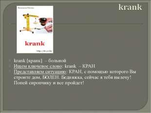 krank [кранк] – больной Ищем ключевое слово: krank – КРАН Представляем сит