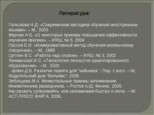 Литература: Гальскова Н.Д. «Современная методика обучения иностранным языкам»