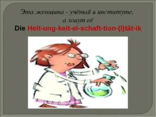 Эта женщина - учёный в институте, а зовут её Die Heit-ung-keit-ei-schaft-tion