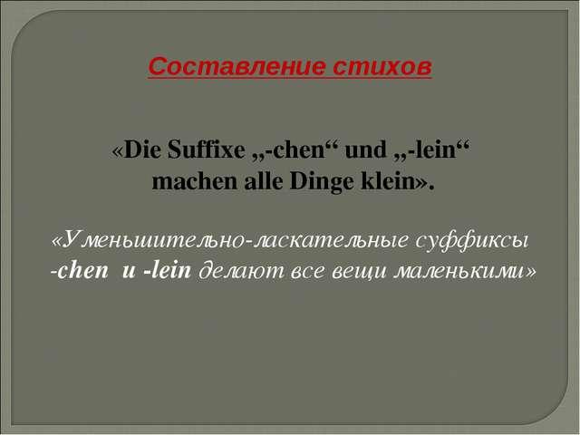 """Составление стихов «Die Suffixe """"-chen"""" und """"-lein"""" machen alle Dinge klein»...."""