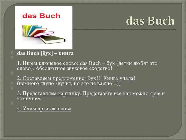 das Buch [бух] – книга 1. Ищем ключевое слово: das Buch – бух (детки любят э...