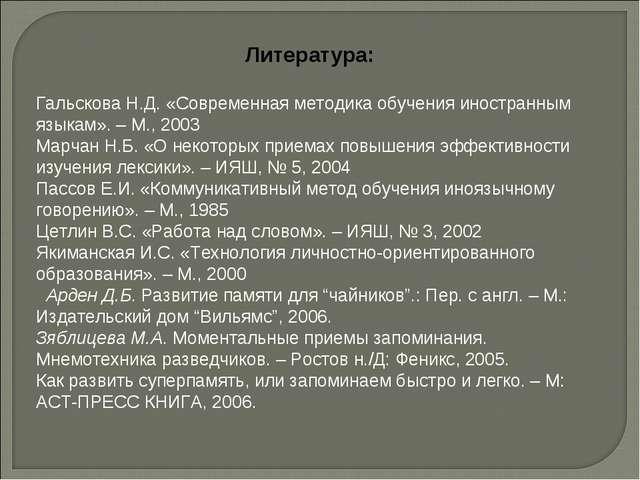 Литература: Гальскова Н.Д. «Современная методика обучения иностранным языкам»...