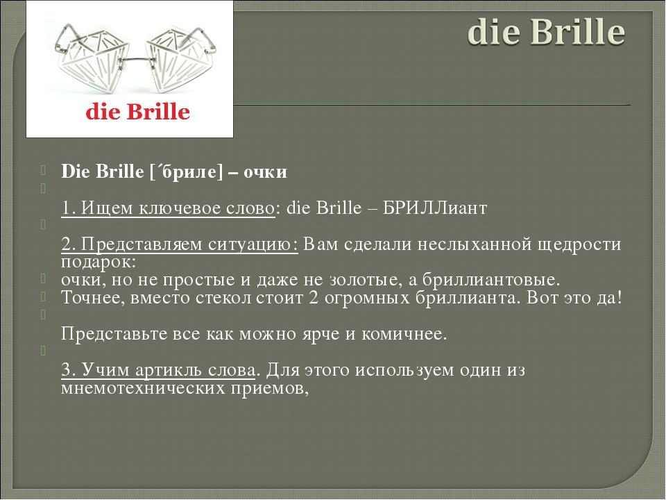 Die Brille [´бриле] – очки 1. Ищем ключевое слово: die Brille – БРИЛЛиант 2....