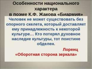 Особенности национального характера в поэме К.Ф. Жакова «Биармия» Человек не
