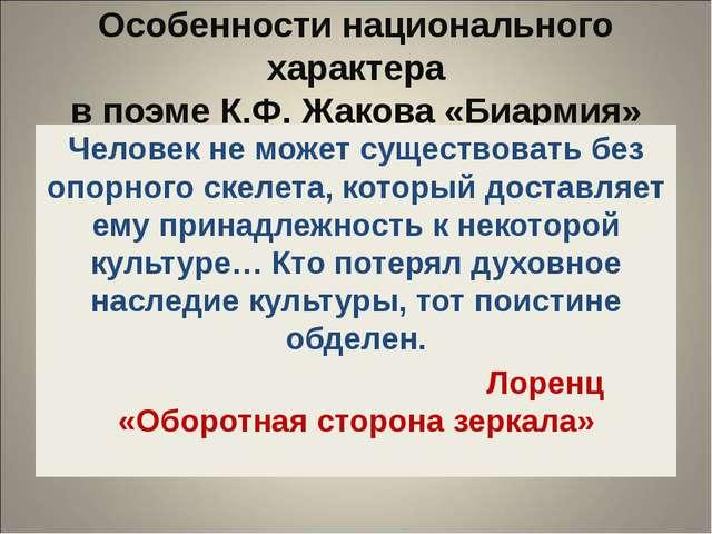 Особенности национального характера в поэме К.Ф. Жакова «Биармия» Человек не...