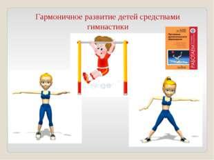 Гармоничное развитие детей средствами гимнастики