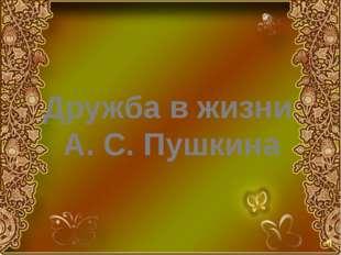 Дружба в жизни А. С. Пушкина
