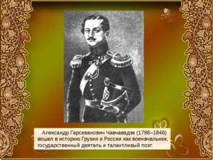 Александр Гарсеванович Чавчавадзе (1786–1846) вошел в историю Грузии и Росси