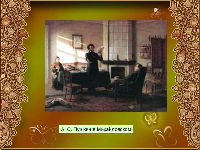 А. С. Пушкин в Михайловском