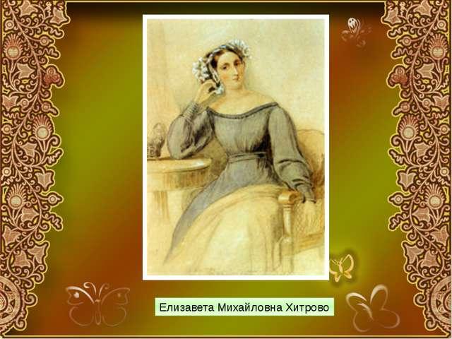 Елизавета Михайловна Хитрово