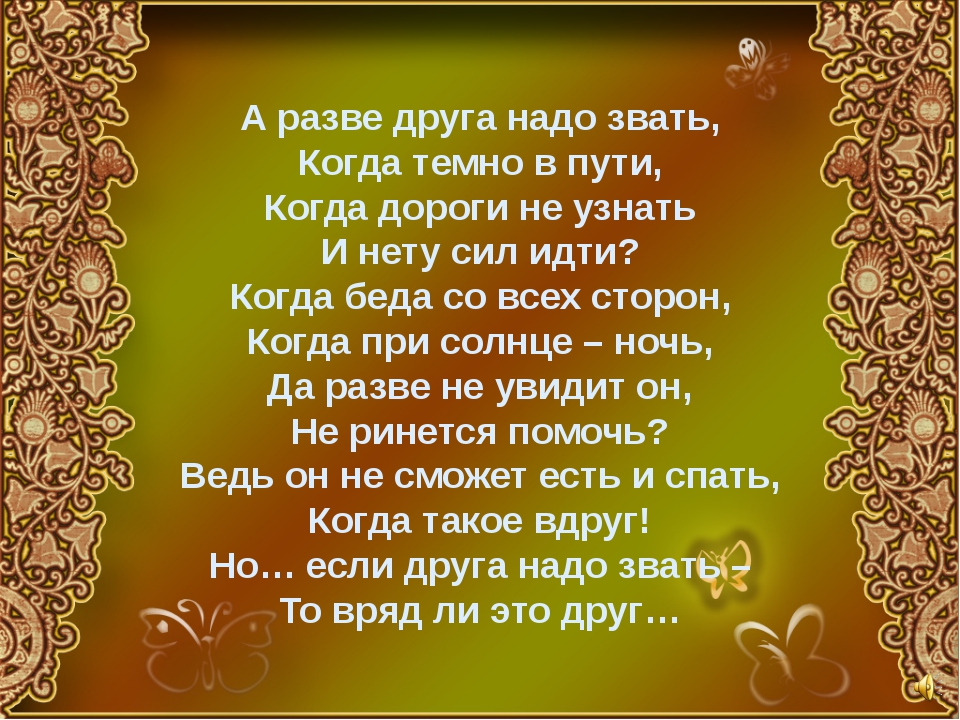 А разве друга надо звать, Когда темно в пути, Когда дороги не узнать И нету с...
