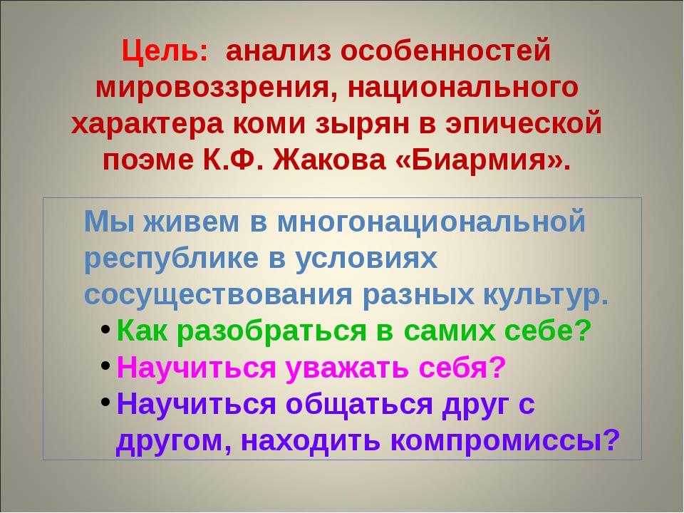 Особенности гостеприимства на руси план-конспект урока