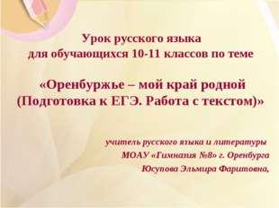 Урок русского языка для обучающихся 10-11 классов по теме «Оренбуржье – мой