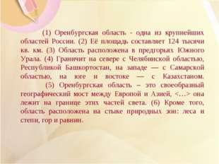 (1) Оренбургская область - одна из крупнейших областей России. (2) Её площад