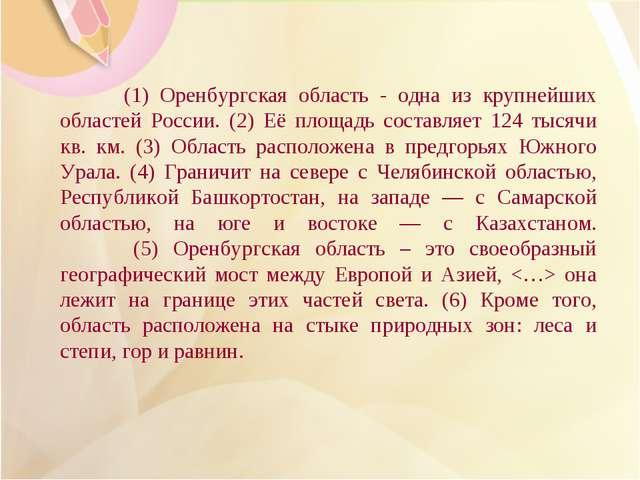 (1) Оренбургская область - одна из крупнейших областей России. (2) Её площад...