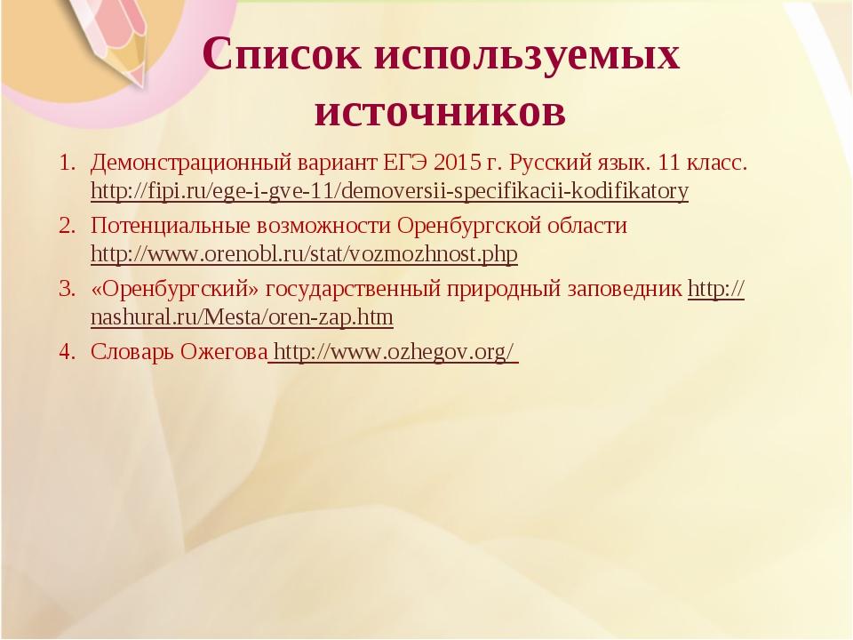 Список используемых источников Демонстрационный вариант ЕГЭ 2015 г. Русский я...