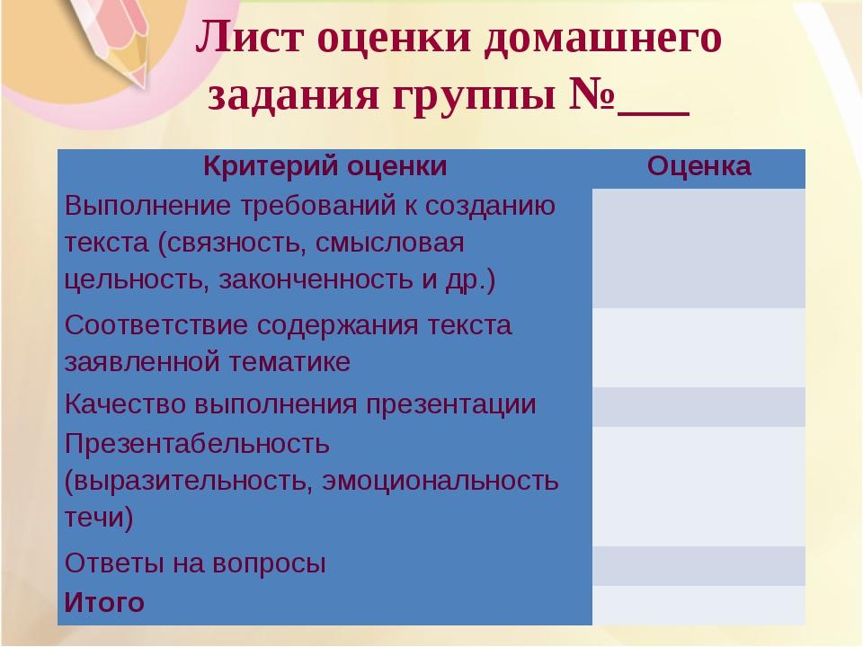 Лист оценки домашнего задания группы №___ Критерий оценкиОценка Выполнение т...
