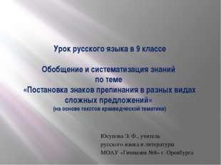 Урок русского языка в 9 классе Обобщение и систематизация знаний по теме «Пос