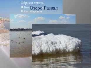 Озеро Развал