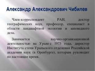 Александр Александрович Чибилев Член-корреспондент РАН, доктор географически