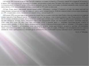 (1)К началу XX столетия на месте горы Тюзтубе появилась котловина глубиной д