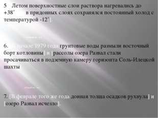 5. [Летом поверхностные слои раствора нагревались до +38˚], а [в придонных сл